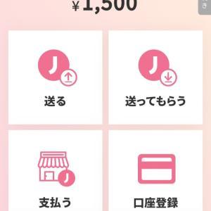 登録だけで500円分GET♥️