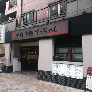 焼肉 冷麺 てっちゃん
