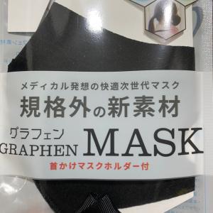 マスク、、、
