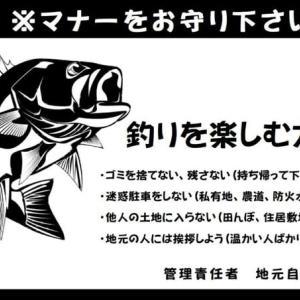 福岡県 大木町クリーク  釣りをされる方々へのお願い