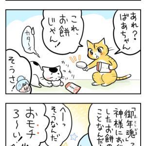 【猫キャラ四コマ】2にゃんとばあちゃん その7【お仕事紹介】
