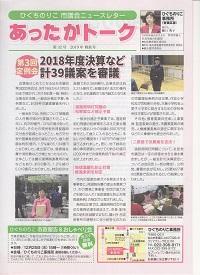 ひぐちのりこ市議会ニュースレター「あったかトーク32号」発行しました。