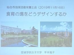 食育の場をどうデザインするか〜仙台市地域活動栄養士会50周年でした