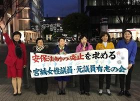 「安保法制の廃止を求める宮城女性議員・元議員有志の会」街宣