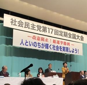 社民党大会に参加しています。党首は福島みずほさんに!