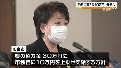 全議員による仙台市議会災害対策会議が行われました