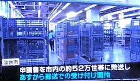仙台市でも特別定額給付金の(郵送)受付が26日から始まります