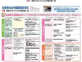 新型コロナウイルス対策支援一覧がばっちり!社民党仙台市議団NEWSでましたッ!