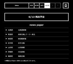 宮城県沖地震から42年。明日は6月13日。遠隔地に子どもがいる仙台の母たちの会話