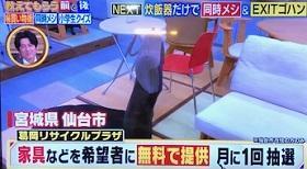 新潟地震から56年。今日からはじまった代表質疑
