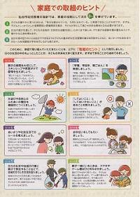 市民教育常任委員会で「仙台市幼児教育の指針」の保護者向けリーフレットについて質問