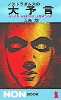 「ノストラダムスの大予言」作家の五島勉さん死去のニュースに思う