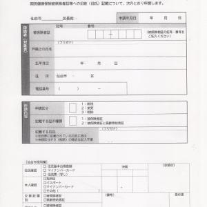 国民健康保険証に「旧氏(旧姓)併記」が可能に!〜仙台市