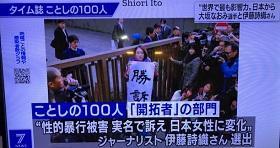 伊藤詩織さんが世界で最も影響力のある100人」に選ばれる