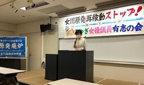 女川原発再稼働ストップ!みやぎ女性議員有志の会 設立集会