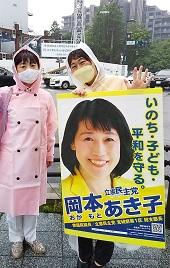 雨の中、衆議院議員の岡本あき子さんとともにごあいさつ
