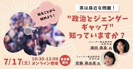 クオータ制「必要」7割 宮城の地方女性議員調査〜河北新報記事
