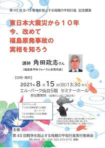 8月15日は「第40回 戦争を阻止する母親の平和行進 記念講演」を行います