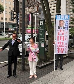 吉田ただどもさんと街宣三昧の選挙戦8日目