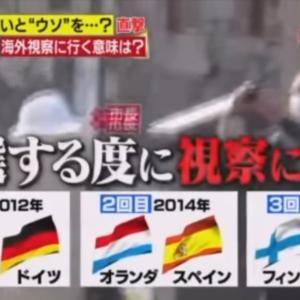 滑川市長の海外視察が全国放送で報じられた
