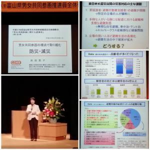 男女共同参画・防災研修会
