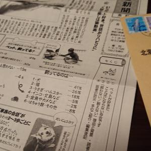 病院.....〆(・ω・)メモメモと「ゆうこ新聞」