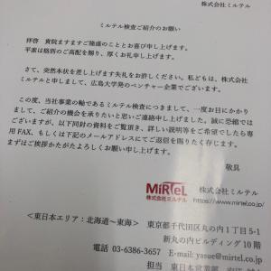 ミルテル検査で健康長寿