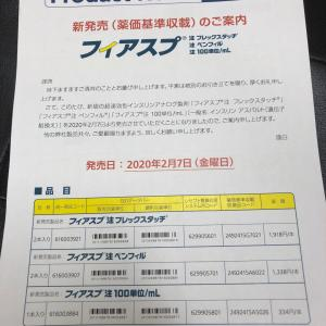 超超即効型インスリン 新発売 ~フィアスプ®~