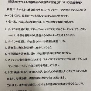 北九州市はコロナ検査対象基準が下げられて比較的簡単に受付はできるようになってますが・・・