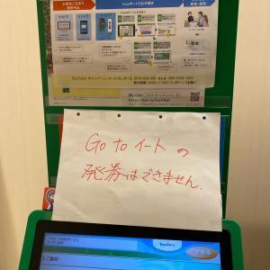GOTOイート発券お断りファミリーマート