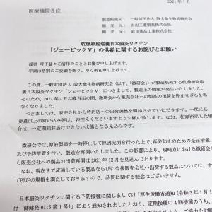 今年度日本脳炎ワクチンが不足するようです