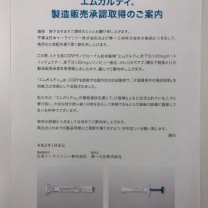 片頭痛予防の自己注射薬 エムガルティ新発売