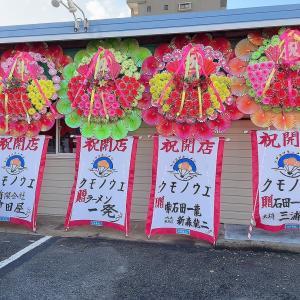佐賀系北九州ラーメン