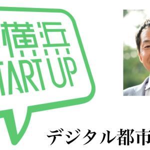 #横浜STARTUP「デジタル都市 横浜」を解説します