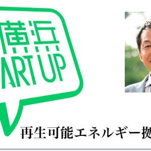 #横浜STARTUP「再生可能エネルギー拠点 横浜」を解説します