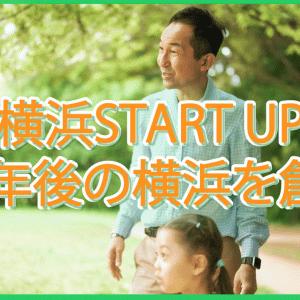 政策100本動画 vol.026「#横浜STARTUP3つの視点と街づくり」