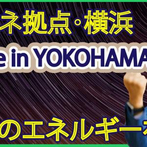 政策100本動画 vol.029「Made in Yokohamaの再エネを作る。溜める。運ぶ」