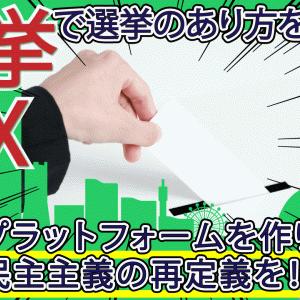 政策100本動画 vol.031「選挙DX!民主主義の再定義とは?民意は本当に集約されているの」