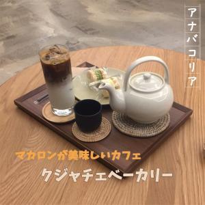 マカロンが美味しいカフェ★クジャチェベーカリ