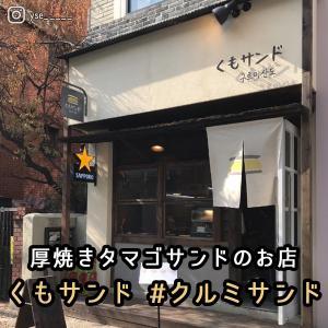 【ヨンナムドン】日本風の厚焼きタマゴサンドが食べられるお店「くもサンド/クルミサンド」