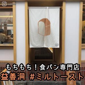 【益善洞】ふわふわもちもち食パン専門店