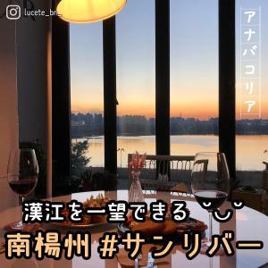 漢江を一望できるおしゃれカフェ♪