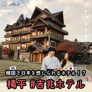 韓国で日本式ホテルが注目されてる!?