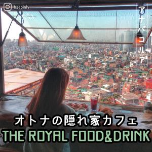 【解放村】ソウルを一望できるカフェ