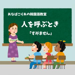 韓国語勉強「人を呼ぶとき」
