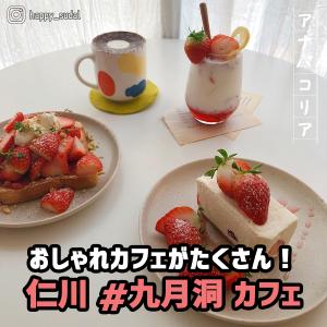 仁川 九月洞(クウォルトン)のおしゃれカフェ特集