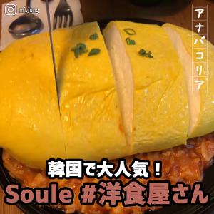 韓国で大人気の洋食屋さん!