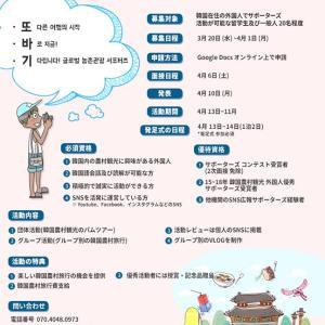 韓国農村旅行サポーターズ「トバギファーム族」3期 募集中!!!!