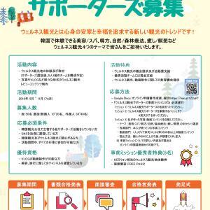美容や健康に興味のある在韓日本人は必見!韓国ウェルネス観光サポーターズ募集中!