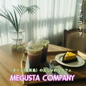 オイド(烏耳島)のおしゃれなカフェ♪Megusta Company